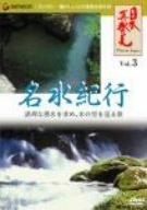 「日本再発見」 VOL.3~名水紀行~ [DVD]
