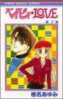 ベイビィ★LOVE (2) (りぼんマスコットコミックス (877))