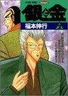 銀と金―恐怖の財テク地獄変 (2) (アクションコミックス・ピザッツ)