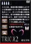 トリック2/超完全版4 [DVD]