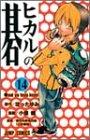ヒカルの碁 (14) (ジャンプ・コミックス)