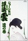 浮浪雲 (42) (ビッグコミックス)