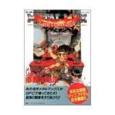 メタルマックスリターンズ必勝攻略法 (スーパーファミコン完璧攻略シリーズ)