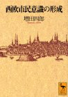 西欧市民意識の形成 (講談社学術文庫)