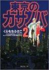 東京のカサノバ (2) (集英社文庫―コミック版)