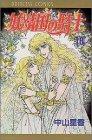 妖精国(アルフヘイム)の騎士―ローゼリィ物語 (18) (PRINCESS COMICS)