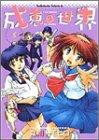 成恵の世界 (5) (角川コミックス・エース)の詳細を見る