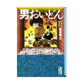 男おいどん (3) (講談社漫画文庫)