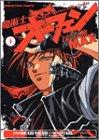 魔術士オーフェンはぐれ旅MAX (1) (角川コミックスドラゴンJr.)