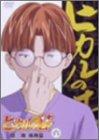 ヒカルの碁 第二期 飛翔篇 六 [DVD]