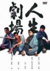 人生劇場 [DVD]