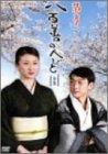 菊亭 八百善の人びと-全集- [DVD]