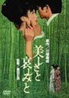 美しさと哀しみと('65)