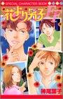 花より男子(だんご)FF―Flower boys×fighting girls (マーガレットコミックス)