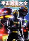 宇宙刑事大全―ギャバン・シャリバン・シャイダーの世界