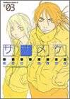 ササメケ (#03) (角川コミックス・エース)の詳細を見る
