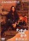 ダンボールハウスガール in 米倉涼子 [DVD]