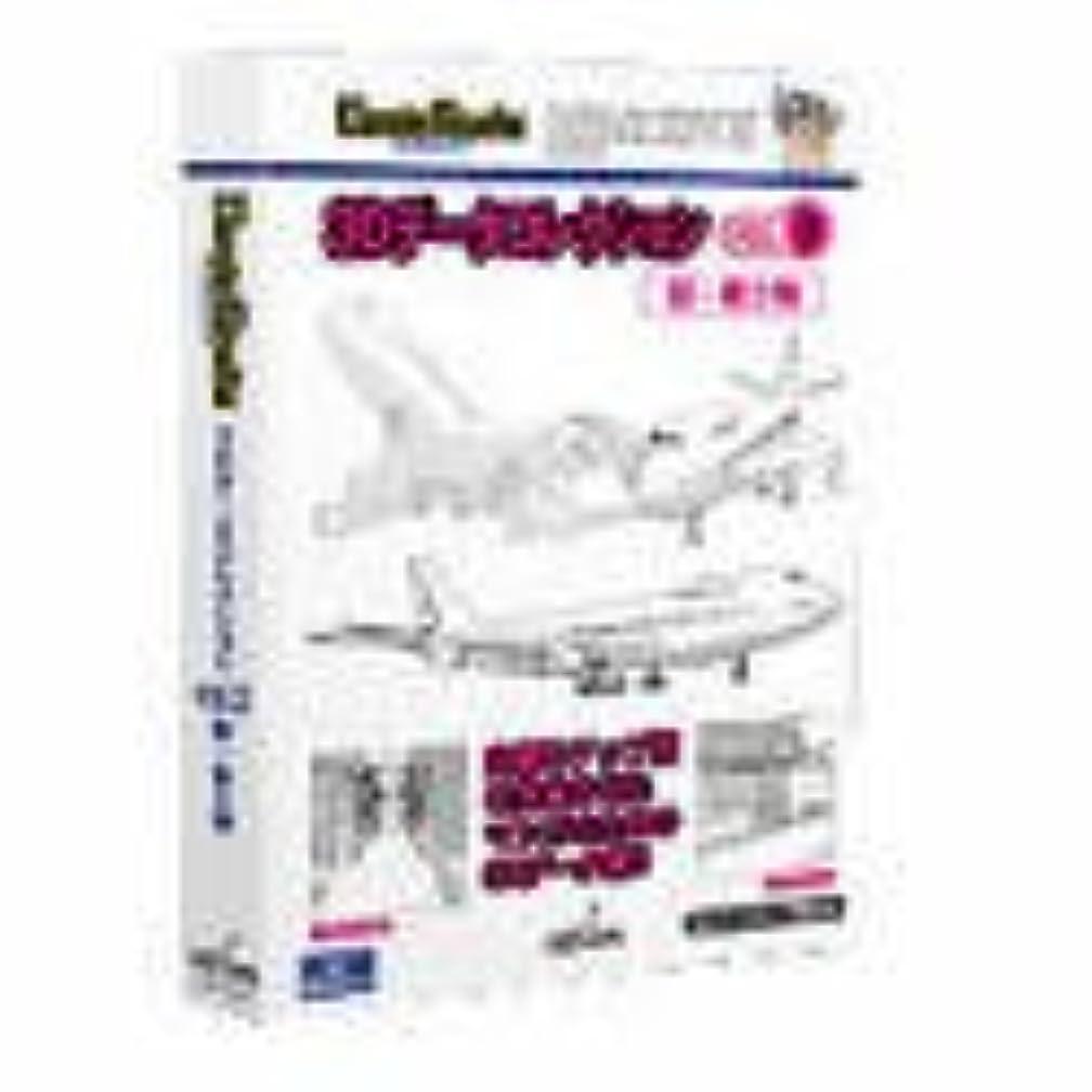 ポータブル分離する曲げるComicStudio 3Dデータコレクション Vol.3 駅?乗り物 Windows版