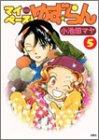 マイペースゆず・らん (5) (アクションコミックス)