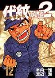 代紋TAKE2(12) (ヤンマガKCスペシャル)