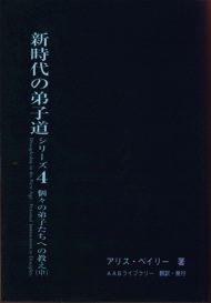 新時代の弟子道 シリーズ4 個々の弟子たちへの教え(中)