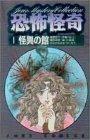 恐怖怪奇 1 怪異の館 (ジュールコミックス)