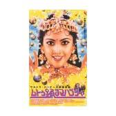 ムトゥ~踊るマハラジャ~【字幕版】 [VHS]