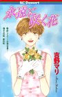 永遠に咲く花 / 吉野 マリ のシリーズ情報を見る