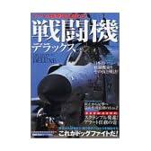 戦闘機デラックス―すべて見せます!戦闘機&航空自衛隊基地パーフェクトガイド (別冊ベストカー)
