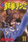 新鉄拳チンミ(11) (講談社コミックス月刊マガジン)