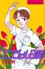エンジェル日誌 2 (Be・Loveコミックス)