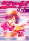 シュート!(4) (講談社漫画文庫)
