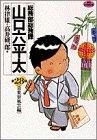 総務部総務課 山口六平太: 青葉寮風雲編 (28) (ビッグコミックス)