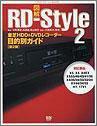 図解 RD‐Style2―東芝HDD&DVDレコーダー目的別ガイド (デジモノステーションBOOKS)