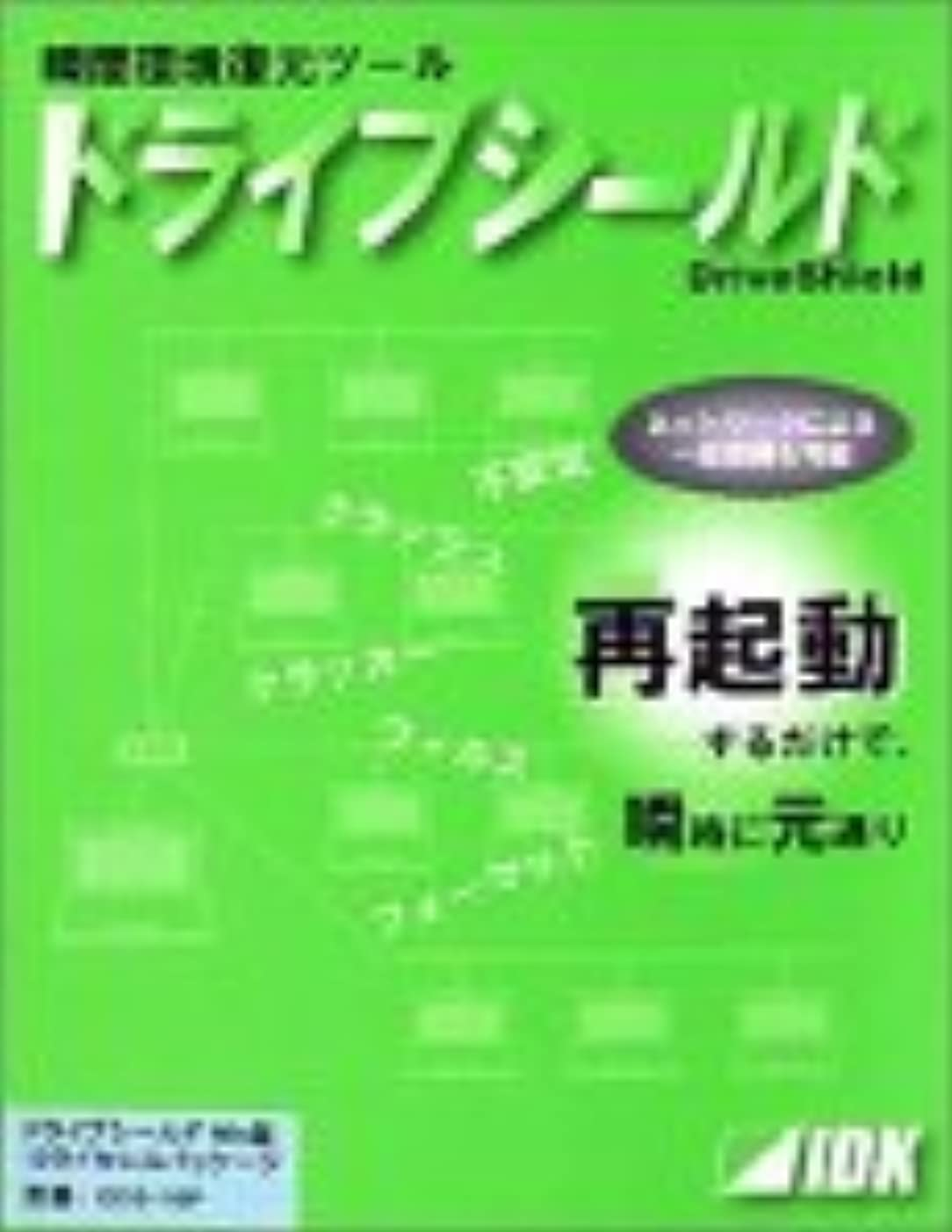 損失ライター表面ドライブシールド Winidows版 10ライセンスパッケージ