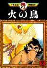 火の鳥(2) (手塚治虫漫画全集)