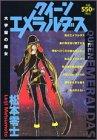 クイーンエメラルダス 大宇宙の魔女 (プラチナコミックス)