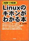 図解で明解 Linuxのキホンがわかる本