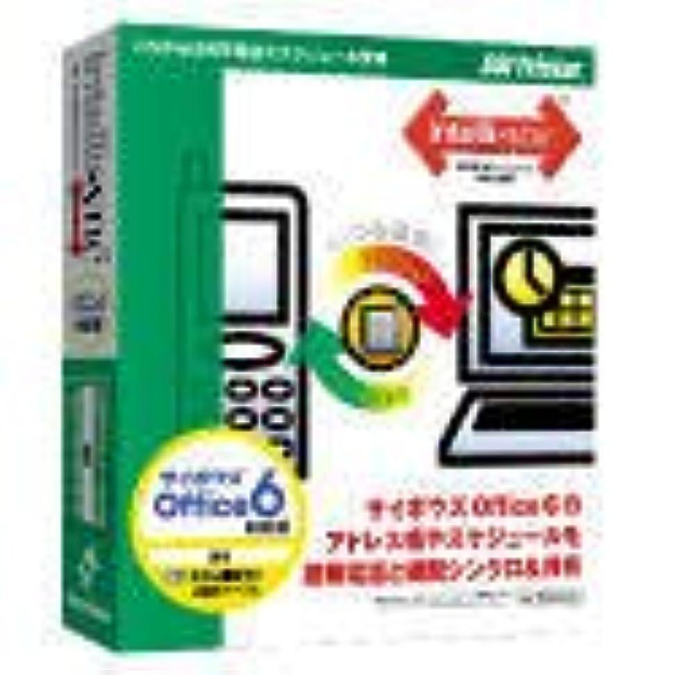 シード手段抑圧Intellisync 5.2J サイボウズ Office 6 対応版 au用モデム機能付きUSBケーブル付属 for Windows