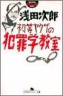 初等ヤクザの犯罪学教室 (幻冬舎アウトロー文庫)の詳細を見る