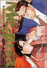 メドゥーサ 12 メドゥーサ (ビッグコミックス)