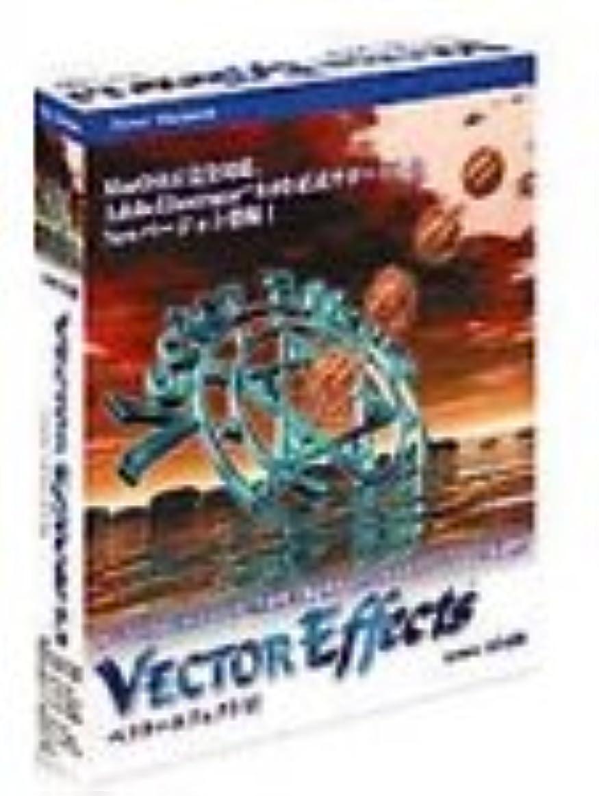 Vector Effects 1.5 日本語版 アカデミック版