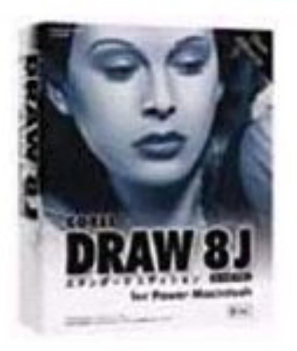 それるスキップお客様Corel Draw 8J スタンダードエディション For Power Macintosh アカデミック版