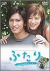 24HOUR TELEVISION スペシャルドラマ2003 ふたり~私たちが選んだ道[DVD]