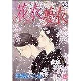 花衣夢衣 17 (YOUコミックス)