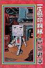 一生懸命機械 / 吉田 戦車 のシリーズ情報を見る