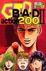 GTO B・A・D action 200 2―先生は教えてくれない (KCデラックス)