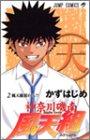 神奈川磯南風天組 2 (ジャンプコミックス)