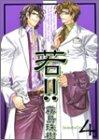 若!! (4) (ドラコミックススペシャル (No.005))