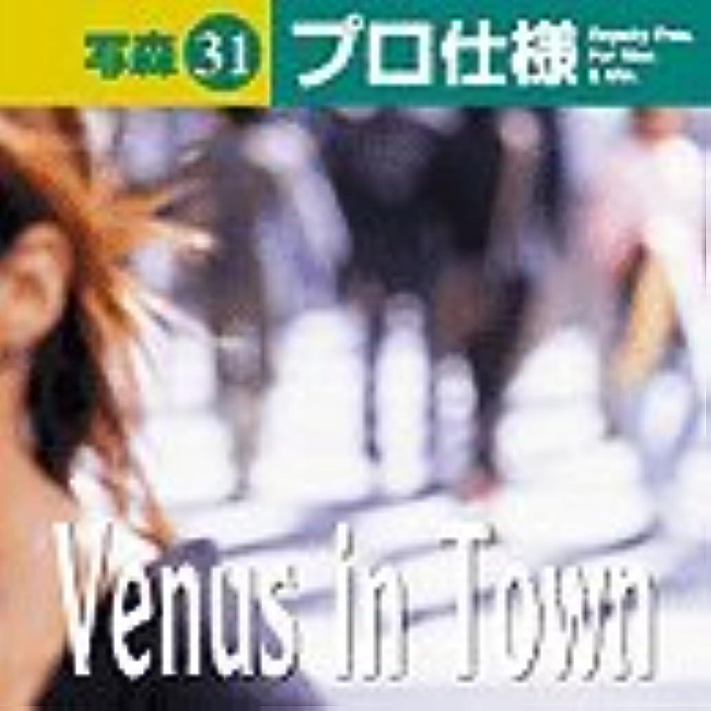 負適格プラカード写森プロ仕様 Vol.31 Venus in Town